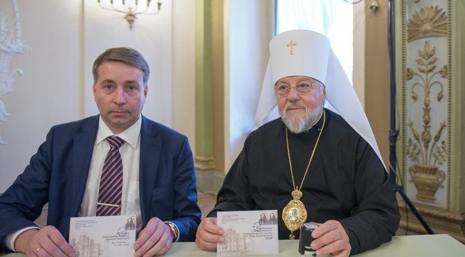 Состоялась презентация и гашение марки с изображением святого Иоанна Рижского