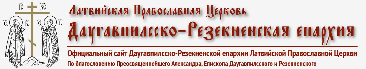 Даугавпилсско-Резекненская епархия