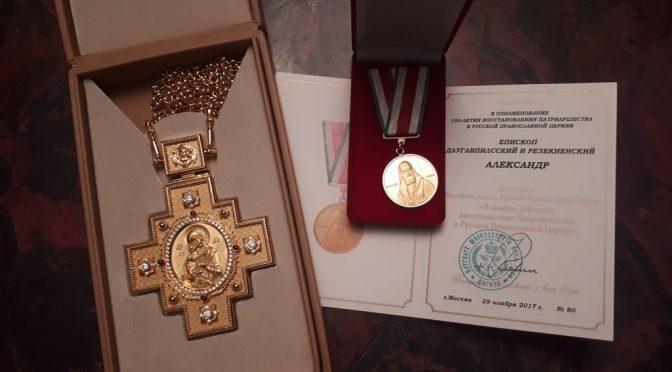 Архипастыри Латвийской Православной Церкви удостоены памятных церковных наград