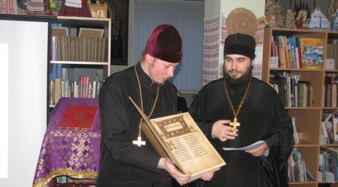 В Даугавпилсском белорусском обществе презентовано «Ерсикское Евангелие»