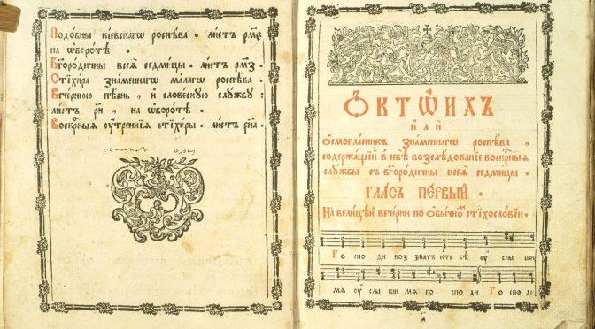 Епархиальные Регентско-певческие курсы