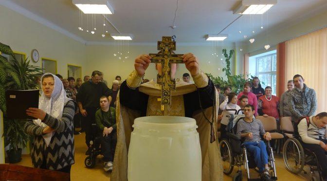 Праздник Богоявления в центре для персон с нарушениями душевного характера