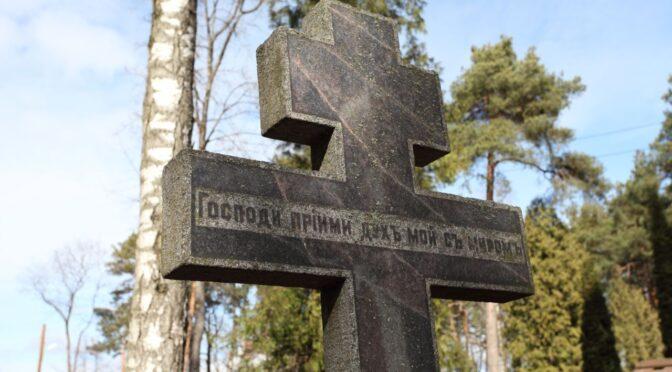 28 марта поминаем протоиерея Феодора и раба Божия Михаила